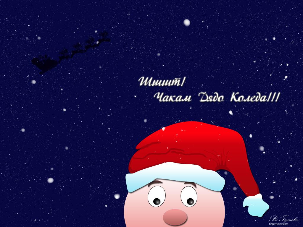 Шшшт! Чакам Дядо Коледа!!!